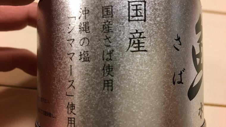鯖缶のパッケージの画像
