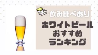 ホワイトビールアイキャッチ画像