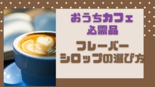 おうちカフェアイキャッチ画像