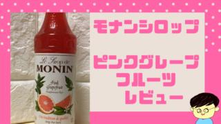 ピンクグレープフルーツのアイキャッチ画像