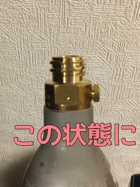 ソーダストリームで炭酸水を作る図解の写真③-2