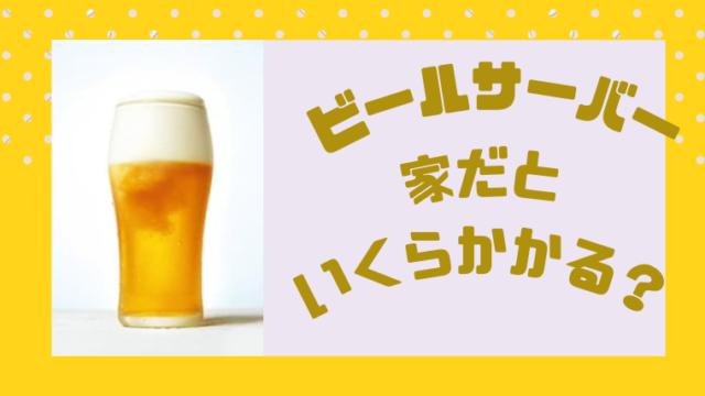 beerserberアイキャッチ画像