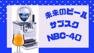 nbc-40アイキャッチ